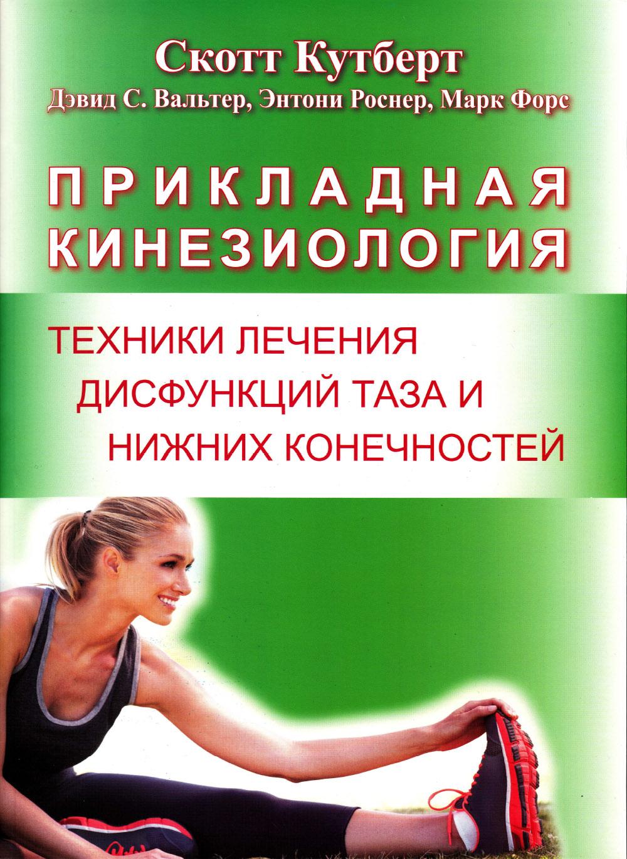 пиры постизометрическая релаксация мышц