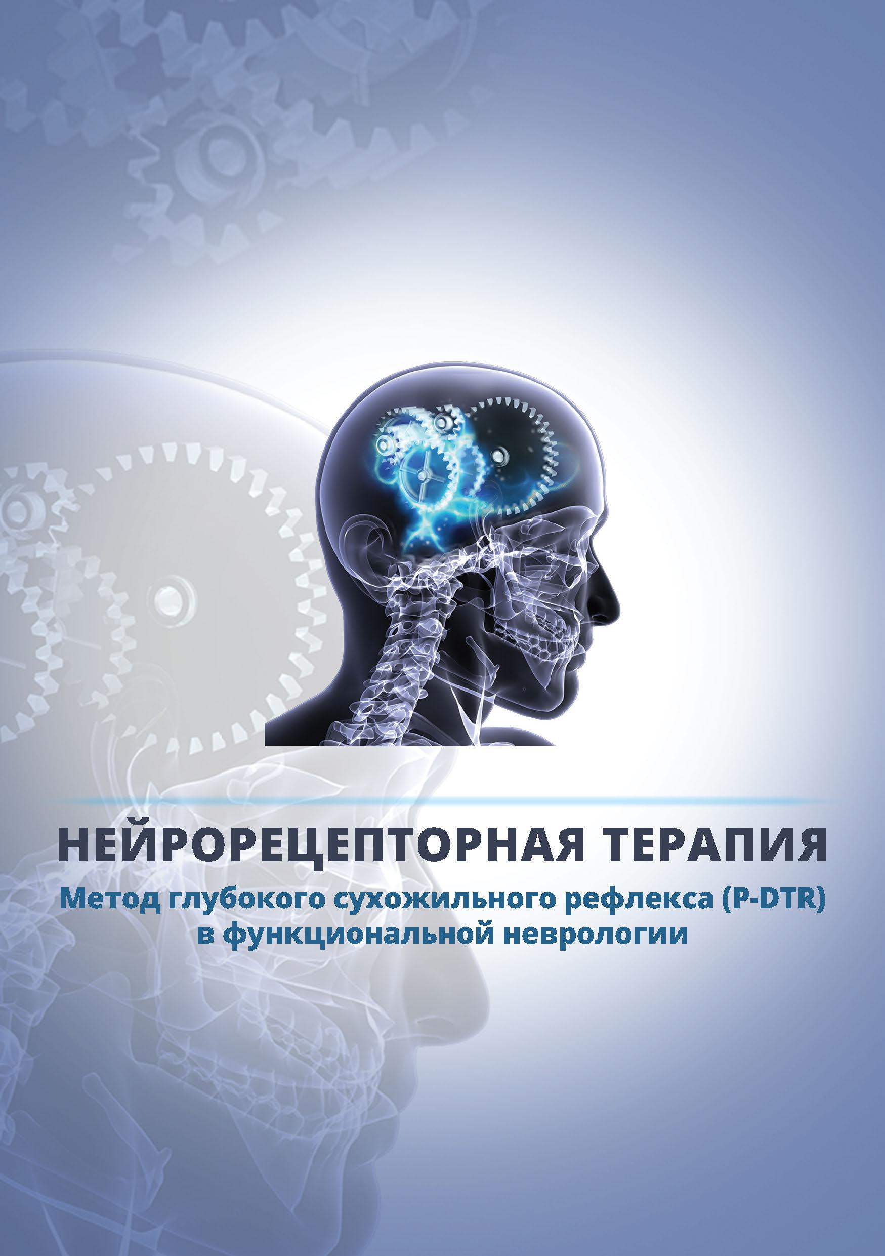 институт кинезиологии на новочеркасской