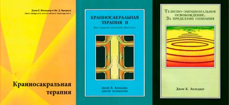 книги по краниосакральной терапии